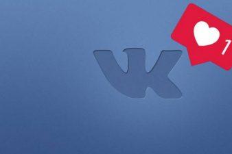 Покупка лайков для ВКонтакте гарантирует рост целевой аудитории и популярность сообщества