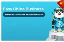 Товары наивысшего качества оптом из Китая предлагает компания Easy China Business