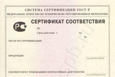 Получить сертификат соответствия продукции в Санкт-Петербурге можно в специализированном Центре сертификации «Практика»