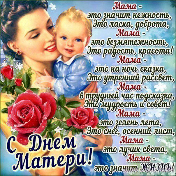Трогательные поздравления от сына и дочки в День Матери 9 мая 2021 года                5