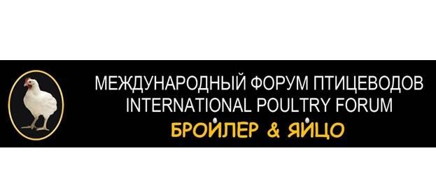 На международном форуме птицеводов «Бройлер & Яйцо» соберутся представители птицефабрик России и стран СНГ