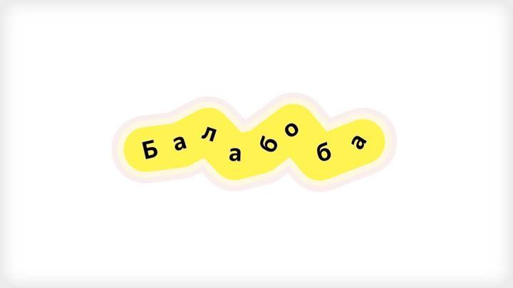 «Яндекс» презентовал сервис «Балабоба», который умеет дописывать тексты